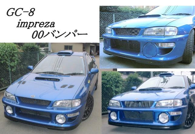 グリル一体式WRC'00バンパー