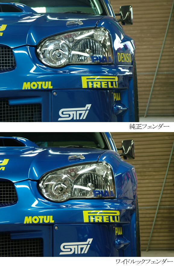 GD-WRC'03-04フェンダー